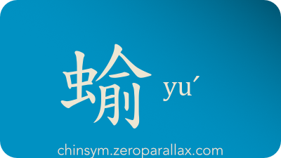 The Chinese character 蝓 can be pronounced yuˊ and has these meaning(s): Snail, slug, worm, chinsym.zeroparallax.com