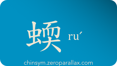 The Chinese character 蝡 can be pronounced ruanˇ ruˊ and has these meaning(s): Wasp breed, chinsym.zeroparallax.com