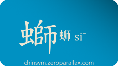 The Chinese character 螄/蛳 can be pronounced si¯ and has these meaning(s): Spiral shell, snail, screw, chinsym.zeroparallax.com