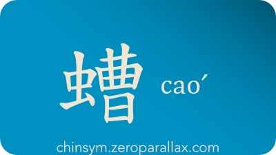 The Chinese character 螬 can be pronounced caoˊ and has these meaning(s): Fruit grubs, larva, chinsym.zeroparallax.com