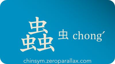 The Chinese character 蟲/虫 can be pronounced chongˊ and has these meaning(s): Insects, flies, bugs, worms, chinsym.zeroparallax.com
