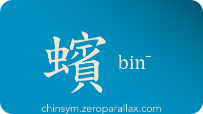 The Chinese character 蠙 can be pronounced bin¯ and has these meaning(s): Oyster, chinsym.zeroparallax.com