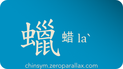 The Chinese character 蠟/蜡 can be pronounced laˋ and has these meaning(s): Candle, wax, waxy, glazed, chinsym.zeroparallax.com