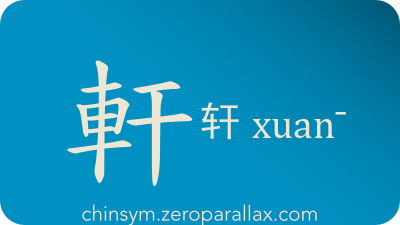The Chinese character 軒/轩 can be pronounced xuan¯ and has these meaning(s): Balcony, porch, room, studio, window, high, dignified, exalted, lofty, wide, open,open minded,  delighted, satisfied, smiling, laughing, carriage, front of a carriage or chariot, chinsym.zeroparallax.com