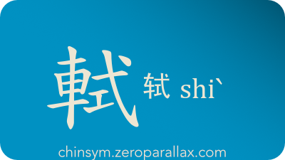 The Chinese character 軾/轼 can be pronounced shiˋ and has these meaning(s): Sedan chair crossbar, carriage crossbar, chinsym.zeroparallax.com