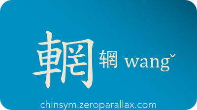 The Chinese character 輞/辋 can be pronounced wangˇ and has these meaning(s): Rim, tire, wheel band, chinsym.zeroparallax.com