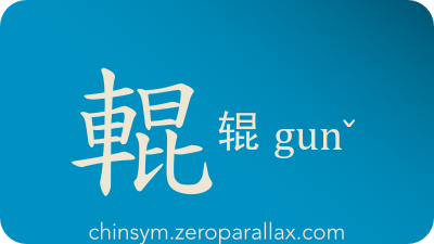 The Chinese character 輥/辊 can be pronounced gunˇ and has these meaning(s): Revolve, turn around, roller (stone roller), chinsym.zeroparallax.com