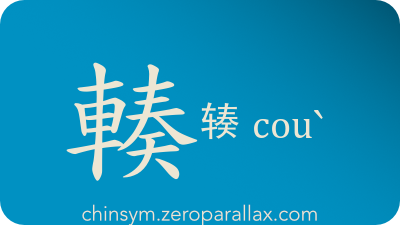 The Chinese character 輳/辏 can be pronounced couˋ and has these meaning(s): Converge, wheel hub, chinsym.zeroparallax.com