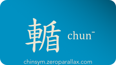 The Chinese character 輴 can be pronounced chun¯ and has these meaning(s): Sled, chinsym.zeroparallax.com