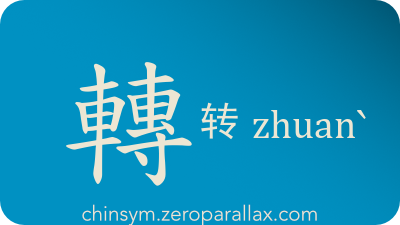 The Chinese character 轉/转 can be pronounced zhuanˇ zhuanˋ and has these meaning(s): Turn, rotate, revolve, transport, transfer, convey, move, migrate, indirect, roundabout, (zhuan4), continually rotate, spin, revolve, chinsym.zeroparallax.com