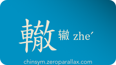 The Chinese character 轍/辙 can be pronounced cheˋ zheˊ and has these meaning(s): Ruts, wheels, tracks, chinsym.zeroparallax.com