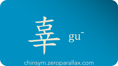 The Chinese character 辜 can be pronounced gu¯ and has these meaning(s): Crime, sin, chinsym.zeroparallax.com
