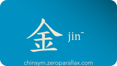 The Chinese character 金 can be pronounced jin¯ and has these meaning(s): Radical: 167, gold, metal, money, chinsym.zeroparallax.com