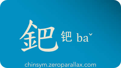 The Chinese character 鈀/钯 can be pronounced baˇ and has these meaning(s): Palladium, chinsym.zeroparallax.com
