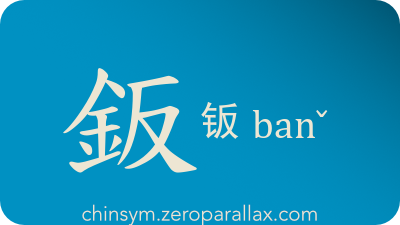 The Chinese character 鈑/钣 can be pronounced banˇ and has these meaning(s): Sheet metal, chinsym.zeroparallax.com