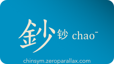 The Chinese character 鈔/钞 can be pronounced chao¯ and has these meaning(s): Money, chinsym.zeroparallax.com