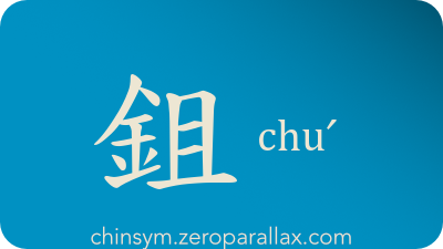 The Chinese character 鉏 can be pronounced chuˊ and has these meaning(s): Disharmonious, chinsym.zeroparallax.com