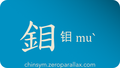 The Chinese character 鉬/钼 can be pronounced muˋ and has these meaning(s): Molybdenum, chinsym.zeroparallax.com