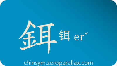 The Chinese character 鉺/铒 can be pronounced erˇ and has these meaning(s): Erbium, chinsym.zeroparallax.com