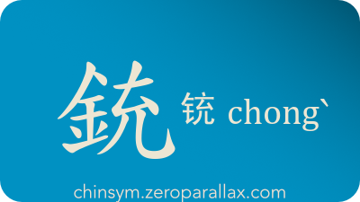 The Chinese character 銃/铳 can be pronounced chongˋ and has these meaning(s): Gun, handgun, pistol, chinsym.zeroparallax.com