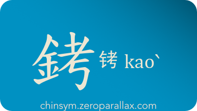 The Chinese character 銬/铐 can be pronounced kaoˋ and has these meaning(s): Handcuff, shackle, manacle, chinsym.zeroparallax.com