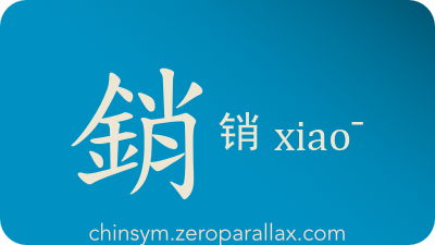 The Chinese character 銷/销 can be pronounced xiao¯ and has these meaning(s): Vanish, melt, dispel, get rid of, sell, market, chinsym.zeroparallax.com