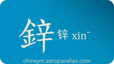The Chinese character 鋅/锌 can be pronounced xin¯ and has these meaning(s): Zinc, chinsym.zeroparallax.com