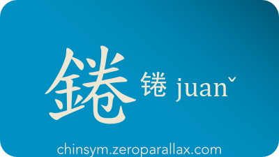 The Chinese character 錈/锩 can be pronounced juanˋ juanˇ and has these meaning(s): Bend iron, chinsym.zeroparallax.com