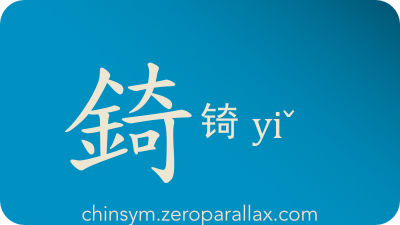 The Chinese character 錡/锜 can be pronounced yiˇ and has these meaning(s): Pen, chisel, chinsym.zeroparallax.com