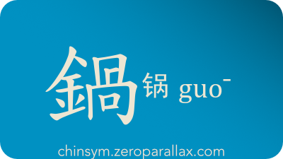 The Chinese character 鍋/锅 can be pronounced guo¯ and has these meaning(s): Pot, pan, boiling vessel, chinsym.zeroparallax.com