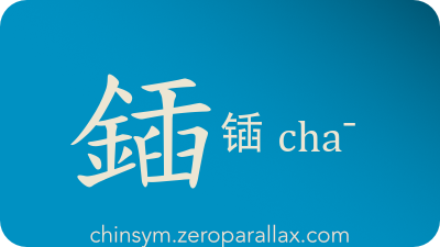 The Chinese character 鍤/锸 can be pronounced cha¯ and has these meaning(s): Spade, shovel, chinsym.zeroparallax.com