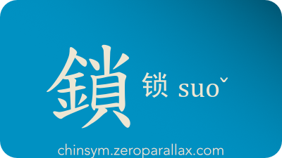 The Chinese character 鎖/锁 can be pronounced suoˇ and has these meaning(s): Lock, fetter, chain, confine, key, chinsym.zeroparallax.com