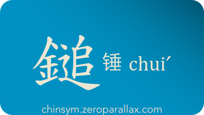 The Chinese character 鎚/锤 can be pronounced chuiˊ and has these meaning(s): Hammer, chinsym.zeroparallax.com