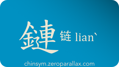 The Chinese character 鏈/链 can be pronounced lianˋ and has these meaning(s): Chain, necklace, chinsym.zeroparallax.com
