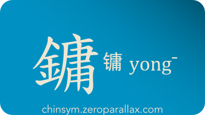 The Chinese character 鏞/镛 can be pronounced yong¯ and has these meaning(s): Musical-instrument: bell, chinsym.zeroparallax.com