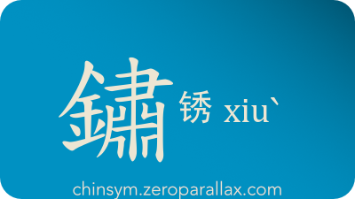 The Chinese character 鏽/锈 can be pronounced xiuˋ and has these meaning(s): Rust, corrode, (銹), chinsym.zeroparallax.com