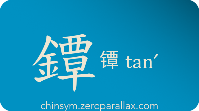 The Chinese character 鐔/镡 can be pronounced tanˊ and has these meaning(s): Handle, chinsym.zeroparallax.com