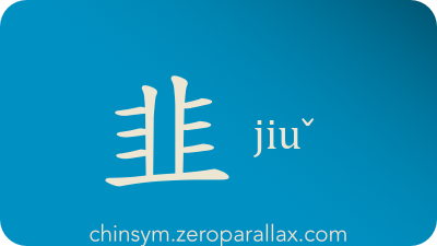 The Chinese character 韭 can be pronounced jiuˇ and has these meaning(s): Radical: 179, leek, scallion, chinsym.zeroparallax.com