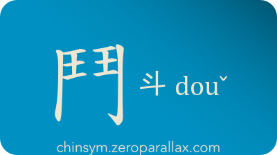 The Chinese character 鬥/斗 can be pronounced douˋ douˇ and has these meaning(s): Radical: 191, fight, struggle, compete, contend, battle, chinsym.zeroparallax.com