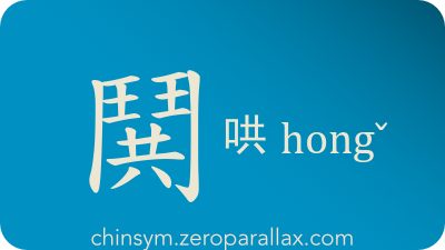The Chinese character 鬨/哄 can be pronounced hongˋ xiangˋ hong¯ hongˇ and has these meaning(s): Boisterous, noise, clamor, chinsym.zeroparallax.com