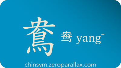 The Chinese character 鴦/鸯 can be pronounced yang¯ and has these meaning(s): Duck, female mandarin duck, chinsym.zeroparallax.com