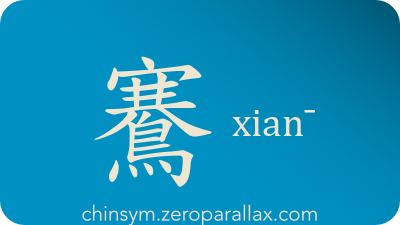 The Chinese character 鶱 can be pronounced xuan¯ xian¯ and has these meaning(s): Soar, chinsym.zeroparallax.com