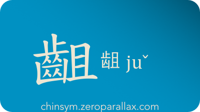 The Chinese character 齟/龃 can be pronounced juˇ and has these meaning(s): Crooked teeth, chinsym.zeroparallax.com