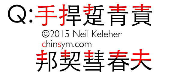 Index of Chinese characters that have cangjie input codes that begin with the following 手-shape (Hand) based radicals: 手, 責, 夫, 春, 丰, 耒. Includes character definition for each linked character. Neil Keleher, chinsym.zeroparallax.com .