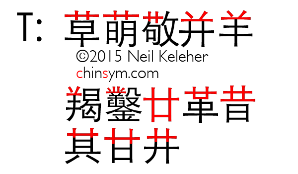 Index of Chinese characters that have cangjie input codes that begin with the following 廿-shape (Twenty) based radicals: 艹, 廿, 共, 甘, 䒑, 黹. Includes character definition for each linked character. Neil Keleher, chinsym.zeroparallax.com .