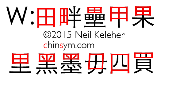 Index of Chinese characters that have cangjie input codes that begin with the following 田-shape (Field) based radicals: 田, 畾, 果, 里, 男, 甲, 禺, 毋, 罒, 黑, 囗. Includes character definition for each linked character. Neil Keleher, chinsym.zeroparallax.com .
