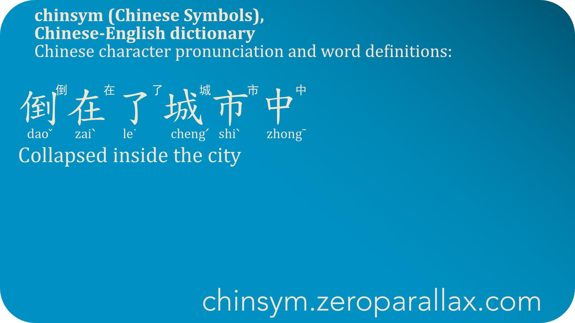 倒在了城市中  (daoˇ zaiˋ le˙ chengˊ shiˋ zhong¯) : Collapsed inside the city. chinsym.zeroparallax.com