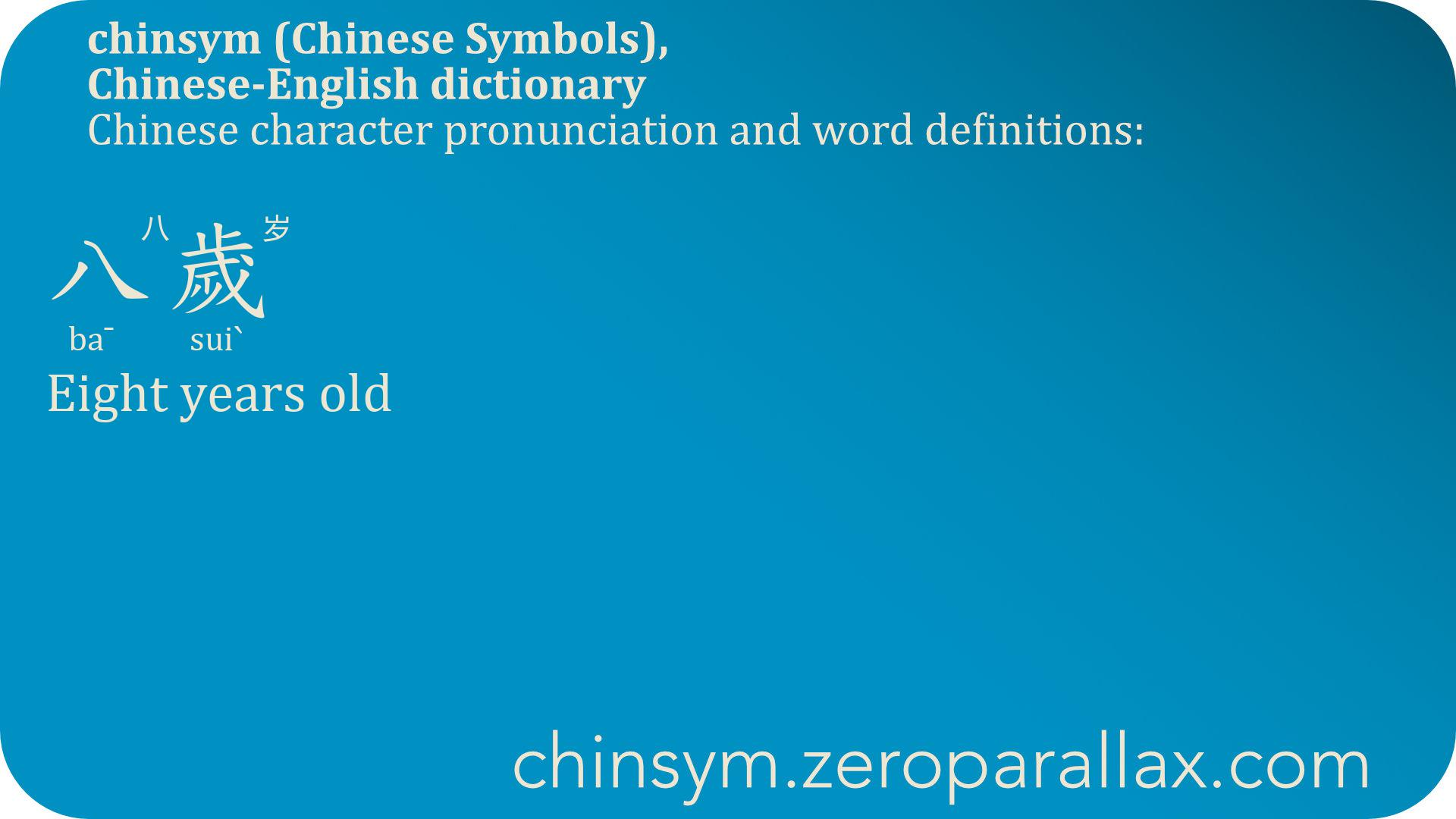 八歲  (ba¯ suiˋ) 八岁 : Eight years old. chinsym.zeroparallax.com