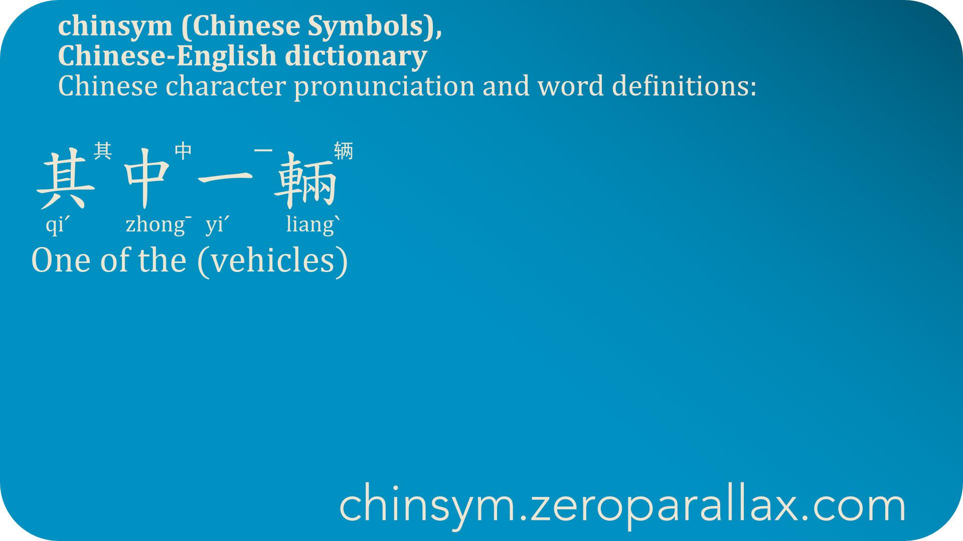 其中一輛  (qiˊ zhong¯ yiˊ liangˋ) 其中一辆 : One of the (vehicles). chinsym.zeroparallax.com