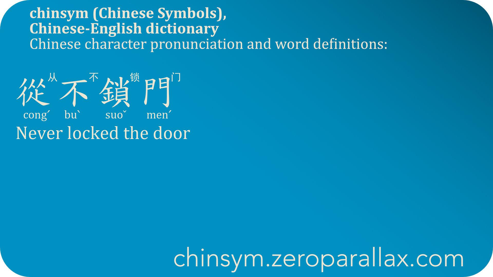 從不鎖門  (congˊ buˋ suoˇ menˊ) 从不锁门 : Never locked the door. chinsym.zeroparallax.com